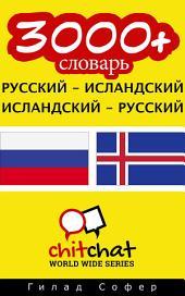 3000+ Pусский - исландский исландский - Pусский словарь