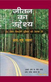 Jeevan Mein Udeshya Kee Khoj