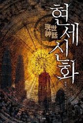 [세트] 현세신화 (전6권/완결)