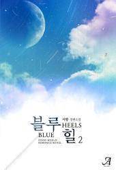 블루 힐(Blue Heels) 2