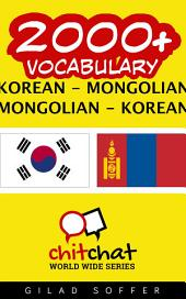 2000+ Korean - Mongolian Mongolian - Korean Vocabulary