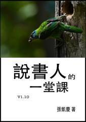 說書人的一堂課 V1.10