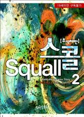스콜 (Squall) 2 (무삭제판) (완결)