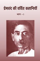 Premchand Ki Charchit Kahaniya (Bhag - 1): प्रेमचंद की चर्चित कहानियाँ (भाग-1)
