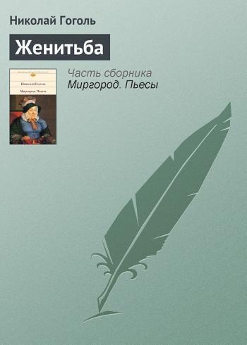 [PDF] FREE EBOOK Женитьба by Николай Гоголь - ariv330cxu