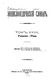 Энциклопедическій словарь: Том 53