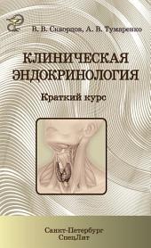 Клиническая эндокринология. Краткий курс