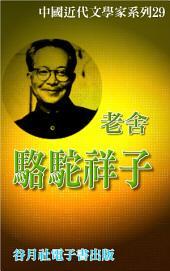 老舍-駱駝祥子: 近代文學大師大賞