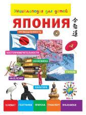 Энциклопедия для детей. Япония