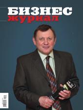 Бизнес-журнал, 2011/06: Калужская область