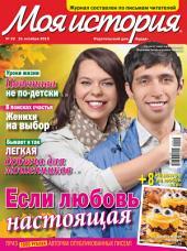 Журнал «Моя история»: Выпуски 22-2015