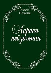 Лирика пейзажная. стихи
