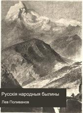 Русскія народныя былины: тексты, объяснительныя статьи и примѣчанія