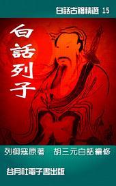 白話列子: 經典古籍白話註解譯文系列