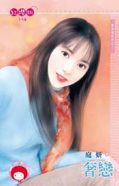 奢戀~賣身契系列之三《限》: 禾馬文化紅櫻桃系列195