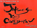 An Introduction to Japanese Kanji Calligraphy PDF