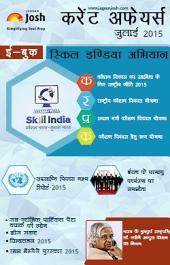 Current Affairs July 2015 eBook (Hindi): Jagran Josh