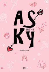 A.S.K.Y.(안생겨요)