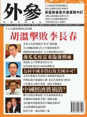 《外參》第20期: 胡溫擊敗李長春