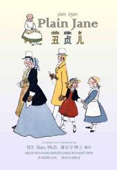 10 - Plain Jane (Simplified Chinese Hanyu Pinyin with IPA): 丑贞儿(简体汉语拼音加音标)