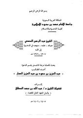 الشيخ ابن سعدي حياته وعلمه