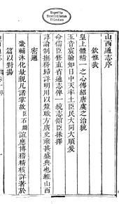 Shanxi tong zhi: 第 1 卷