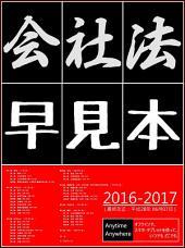 『「会社法」オフライン早見本 』 2016-2017 - 弁護士 司法試験 司法書士 行政書士 公認会計士 不動産鑑定士 -
