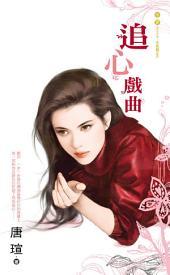 追心戲曲: 禾馬珍愛小說323