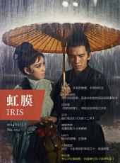 IRIS Jan.2014 Vol.2 (No.010): 第 10 期