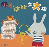 小兔沙比立大功: 小兵快樂讀本01