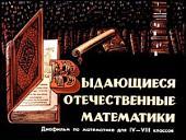 Выдающиеся отечественные математики (Диафильм)