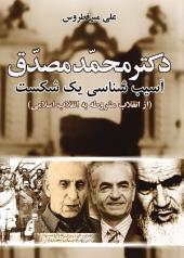 دکتر محمد مصدق آسیب شناسی یک شکست: Mohammad Mosaddeq Pathology of A Failure