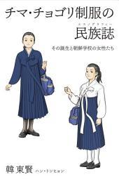 チマ・チョゴリ制服の民族誌(エスノグラフィ―): その誕生と朝鮮学校の女性たち