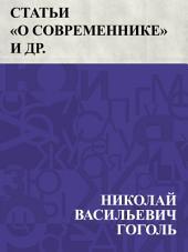 Статьи О Современнике и др.