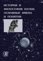 История и философия науки: основные имена и понятия