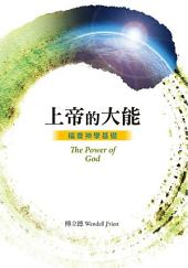 上帝的大能: 福音神學基礎