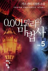0.001밀리의 마법사 5(완결)