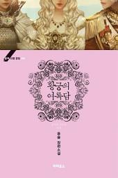 황제의 외동딸 (외전) : 황궁의 여록담 - 블랙 라벨 클럽 004