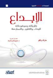 إصدارات موهبة : الإبداع: نظرياته وموضوعاته: Creativity: Theories and Themes: Research, Development, and Practice