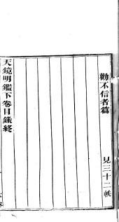 Tian jing ming jian