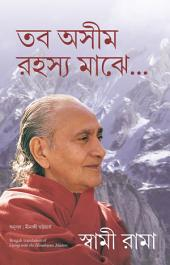 Living with the Himalayan Masters (Bengali)
