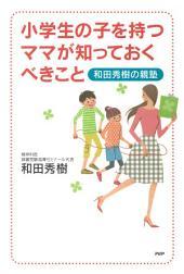 小学生の子を持つママが知っておくべきこと: 和田秀樹の親塾