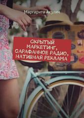 Скрытый маркетинг, сарафанное радио, нативная реклама