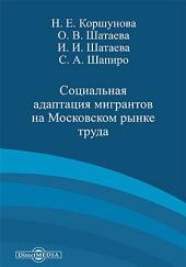 Социальная адаптация мигрантов на Московском рынке труда