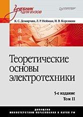 Теоретические основы электротехники. Учебник для вузов. 5-е изд: Том 2