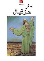 سفر حزقيال