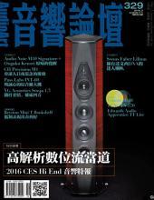 音響論壇電子雜誌 第329期