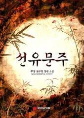 [세트] 선유문주 (전5권/완결)