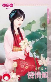 傻情娘~沖喜小媳婦之二: 禾馬文化紅櫻桃系列692