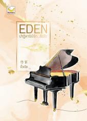 Eden ปฏิหาริย์รัก...คืนใจ